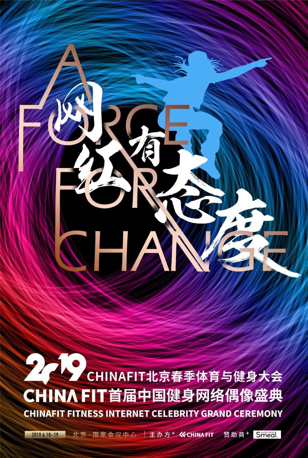CF北京春季大会网红盛典|千万人的健身偶像在此集结
