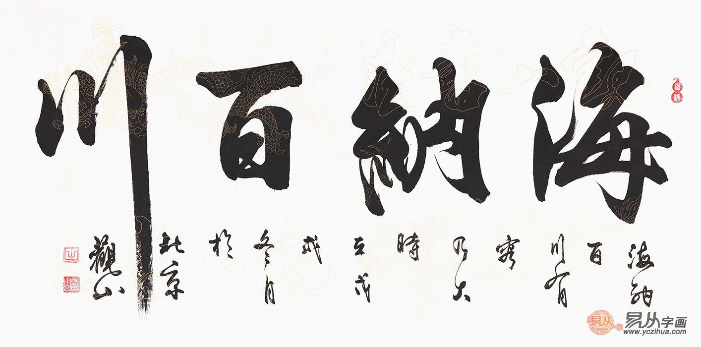 """""""海纳百川""""书法欣赏,你喜欢哪一幅图片"""