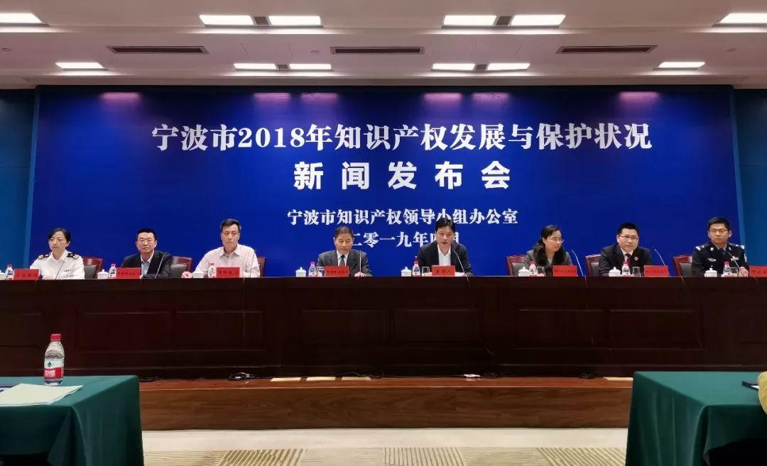 宁波公布知识产权保护情况及十大案例!