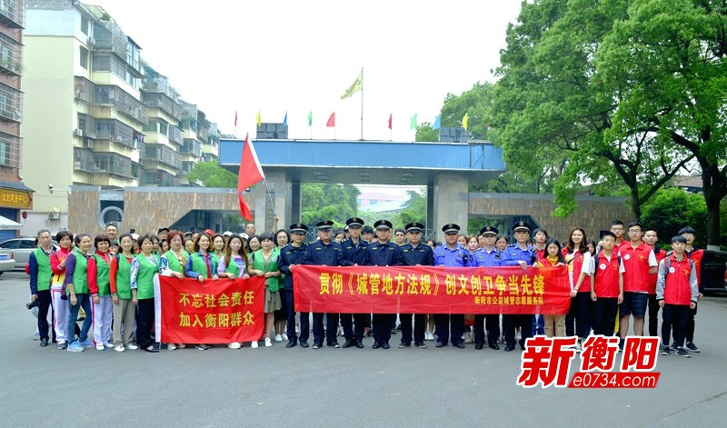 """""""创卫""""进行时:衡阳公益城管志愿者走进冶金街道"""