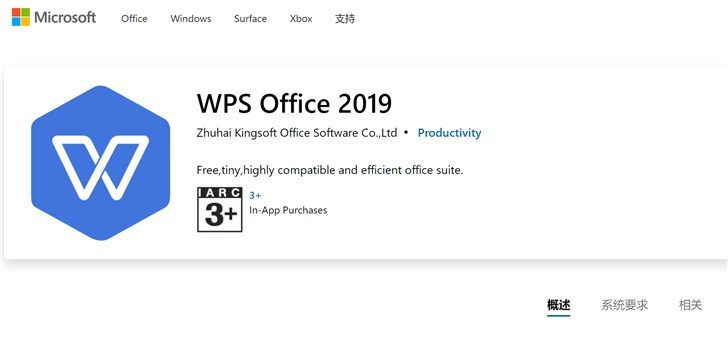 WPS Office 2019上架Windows 10应用商店_功能