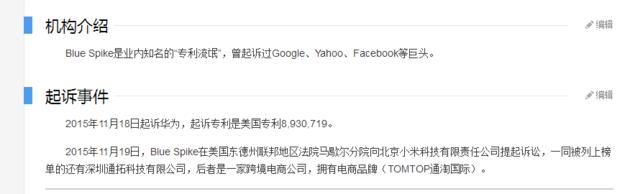 """世界知识产权日,说说中国公司迎击国外""""专利流氓""""的故事"""
