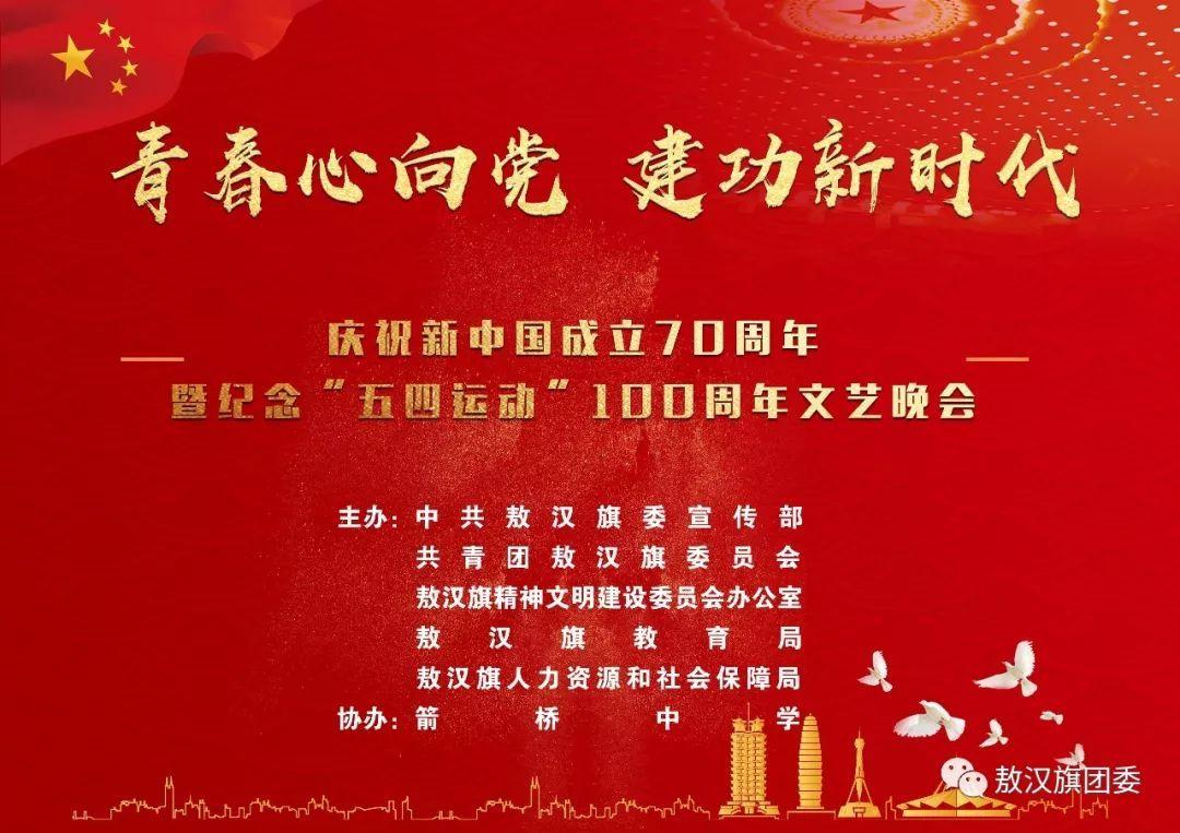 """直播预告:庆祝新中国成立70周年暨纪念""""五四运动 """"100"""