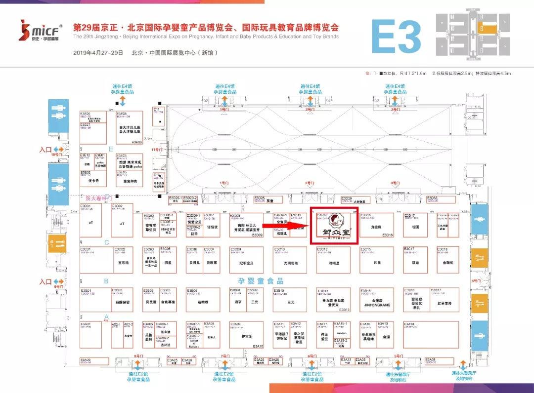 【E3D12】后天见!与御众堂财富相约第29届北京孕婴童展!