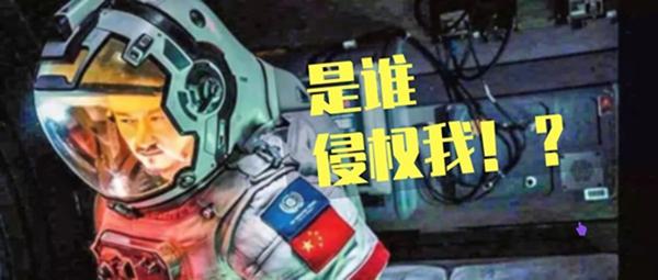 全國首例微信號盜版電影侵權案深圳告破 《流浪地球》可以安心瞭_證據