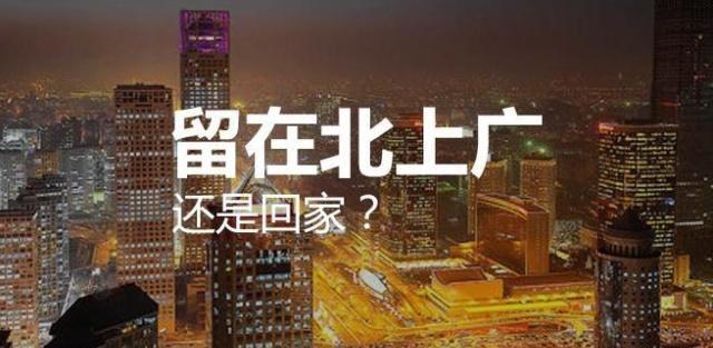 越来越多的人逃离北上广,但并没有回老家,而是去了这三个城市!