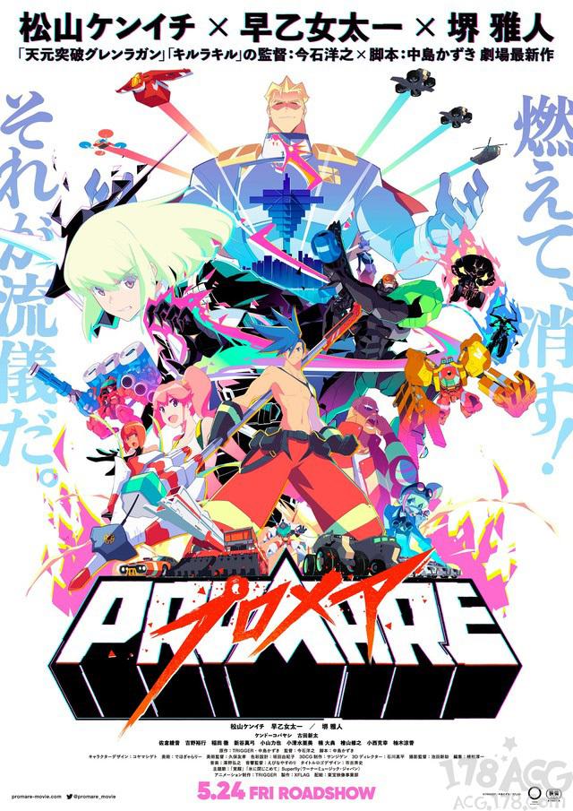 剧场动画「PROMARE」首映会5.15举行