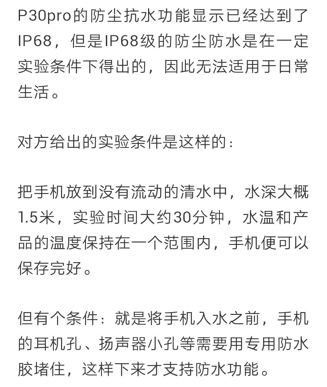 P30 Pro落水死机,华为表示防水功能前提是要把手机全部孔隙堵住