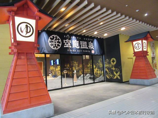 日本关西地区最大的温泉主题公园ー空庭温泉!玩一天都不够!!