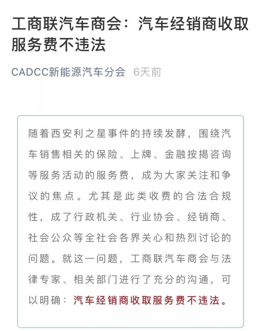 在大广州跑了八个品牌4S店,就为了看看金融服务费咋收的