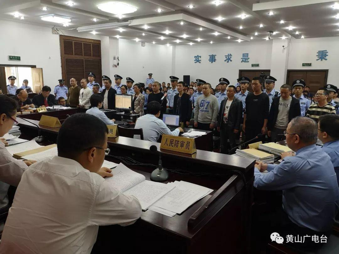 """15名被告人涉""""套路贷""""被公诉   黄山市首例涉黑案开庭审理!"""
