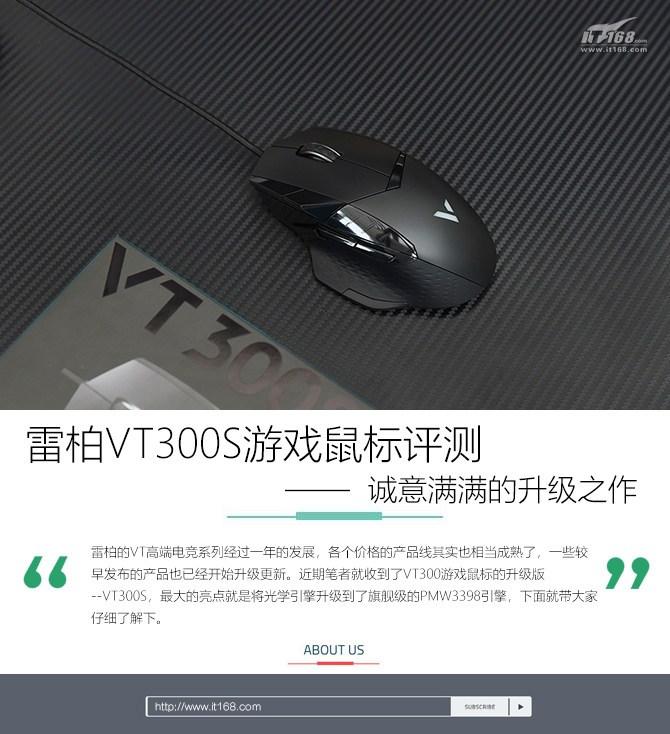 雷柏VT300S遊戲鼠標評測:誠意滿滿的升級之作_調節
