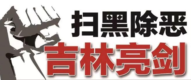 长春四平延边三地公开宣判三起涉黑涉恶案件