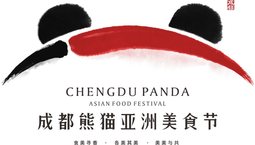 亚洲一?_1去哪儿?去成都熊猫亚洲美食节看一看?