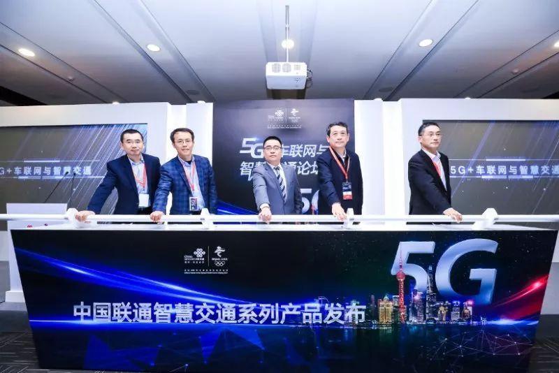 中国联畅通颁布匹4款5G+车联网与聪颖提交畅通系列产品,群多父亲咖列席(图2)