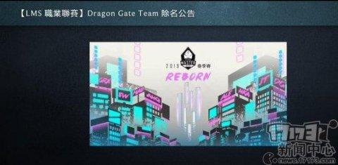 打假赛除名后续,DG发文称因为是香港背景,遭台湾LOL运营商排挤