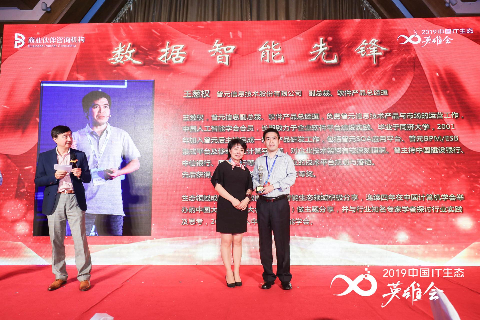 """普元王葱权荣获 """"中国数据智能先锋人物""""奖"""