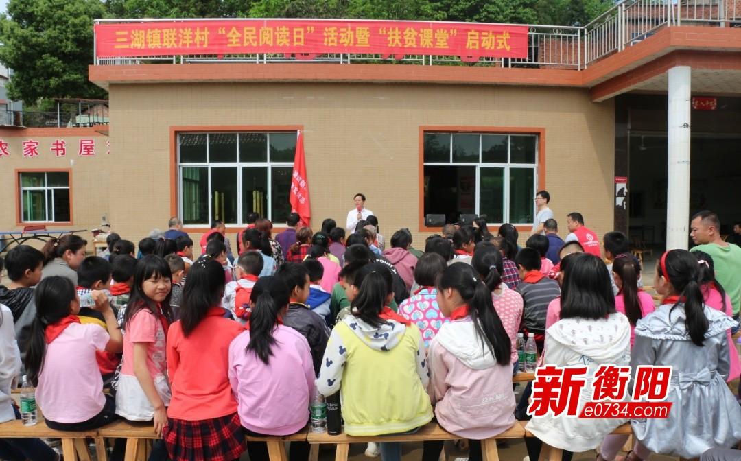 全民阅读日:衡阳市委网信办启动联洋村扶贫课堂