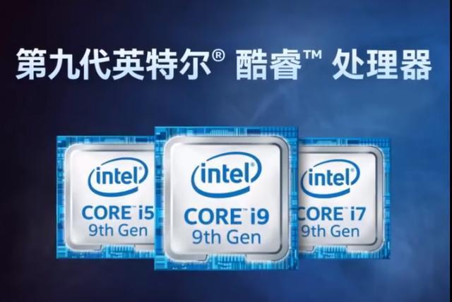 <b>移动6核心新时代,ROG多款Intel九代处理器笔记本亮相</b>