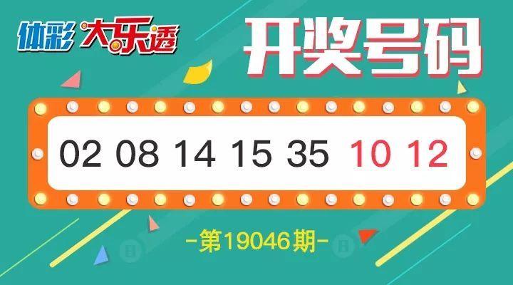 <b>【开奖日志】大乐透开出5注头奖 筹集公益金超1亿元</b>