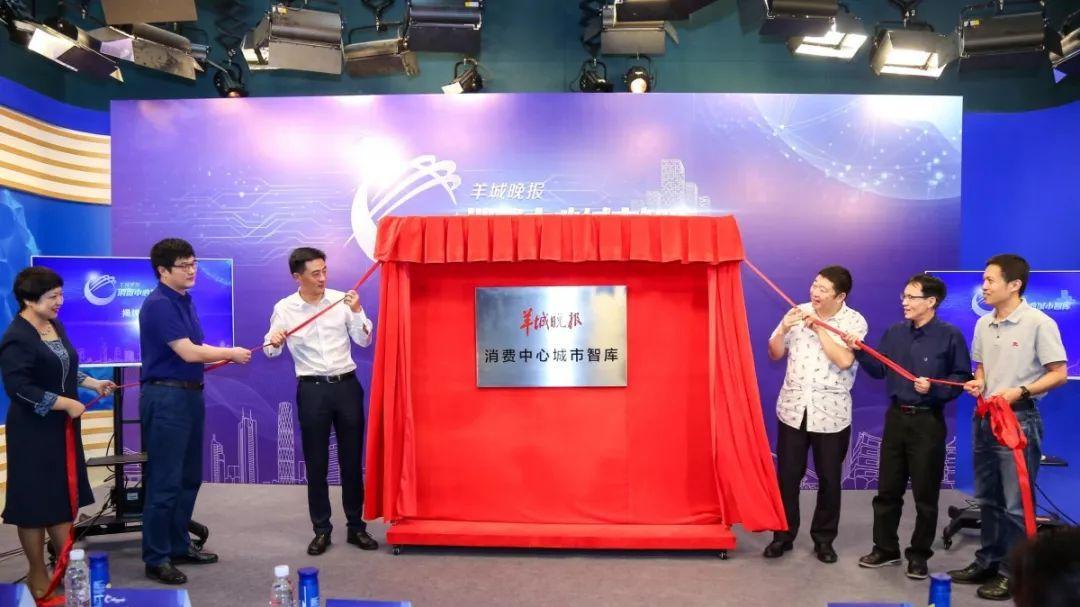 """【快讯】羊城晚报消费中心城市智库成立,用大数据""""把脉""""消费市场"""