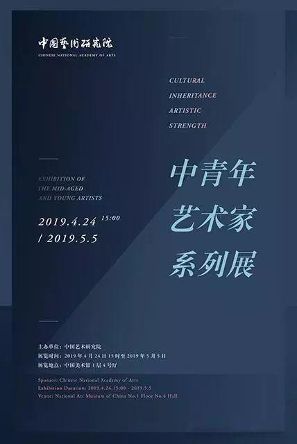 中国艺术研究院中青年艺术家系列展:蔡葵、陆明君