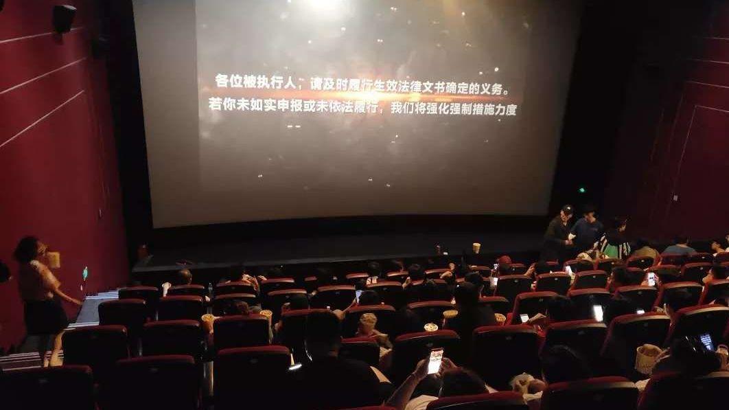 浙江一法院在《复联4》片前播老赖名单:促使履