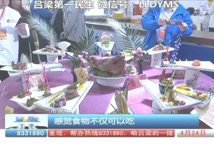 全国第八届烹饪技能竞赛(山西赛区)在汾阳开