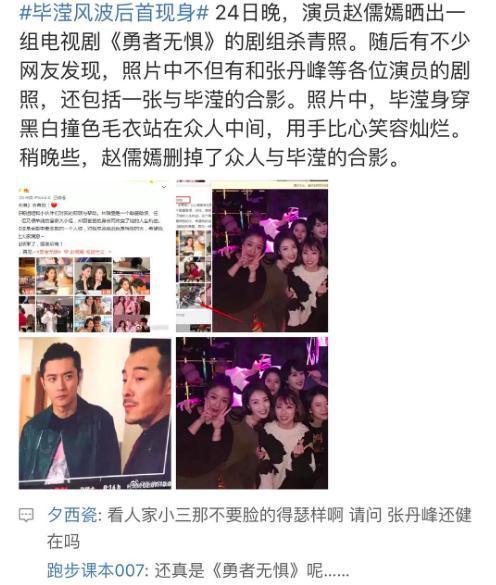 """<b>张丹峰新戏杀青再度合影毕滢,毕滢c位""""转正""""了!</b>"""