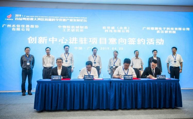 粤港澳三地专家发起建议书,支持建大湾区高端科学仪器创新中心