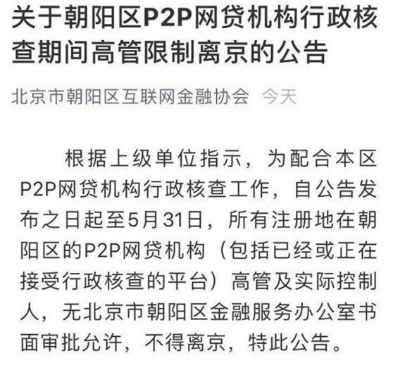 """网贷业正加速出清!北京P2P行政核查全面开始,部分平台高管及实控人被""""重点关照"""""""