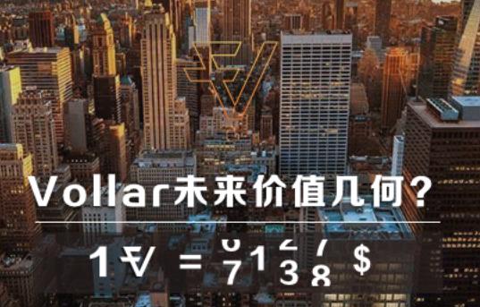 教科书级区块链项目VDS,Vollar未来价值几何?