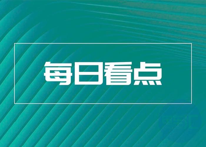 北汽新能源青岛产业基地二期项目竣工投产等7条快讯
