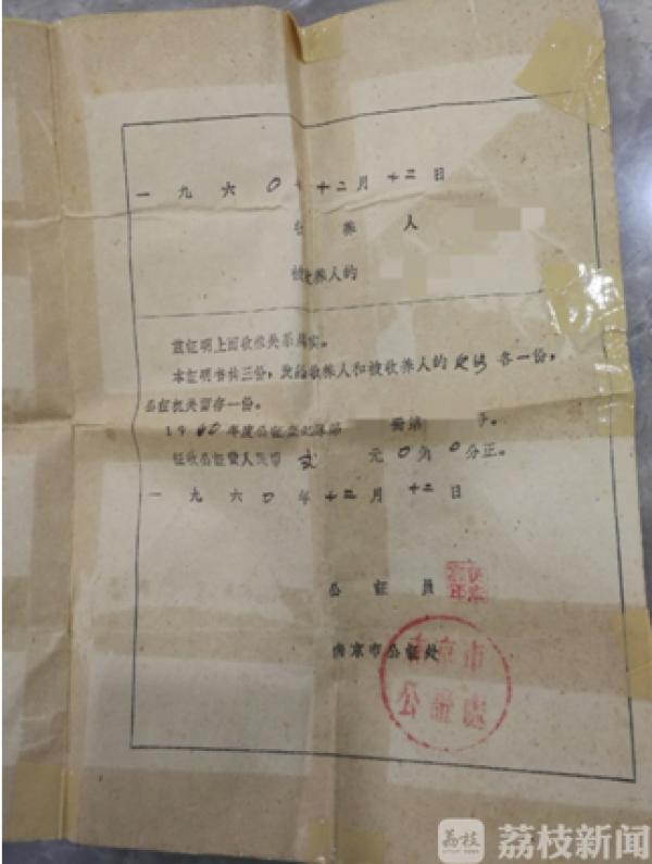 【暖新闻】一份60年前公证书 见证两代人的爱与责任