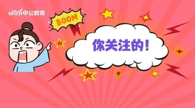 <b>不限户籍!2019连云港市赣榆区事业单位招聘34人公告</b>