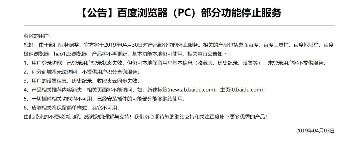 百度浏览器停更 产品部分功能停止服务