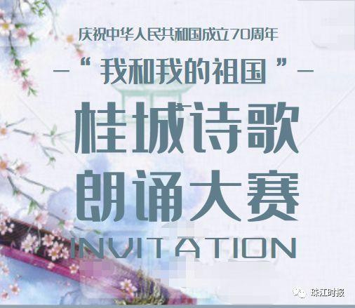 Duang!桂城诗歌朗诵大赛开始报名啦!