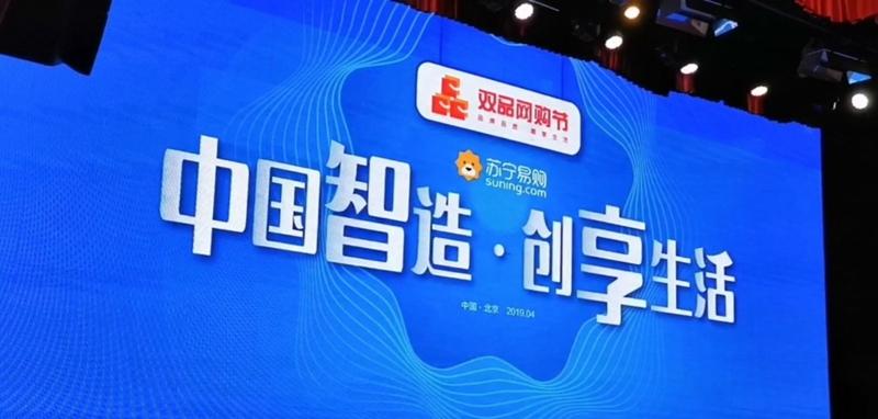 10亿营销补贴!苏宁易购双品网购节4月28日开启