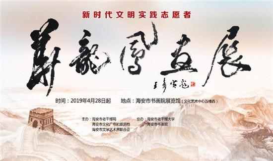 华龙凤画展即将在海安市文化艺术中心五楼(书画院展厅)举行