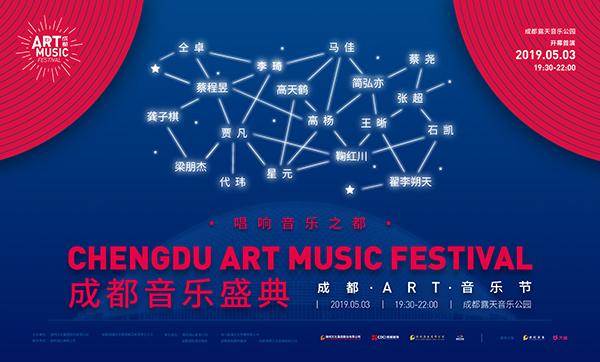 成都音乐盛典·成都ART音乐节 唱响音乐之都