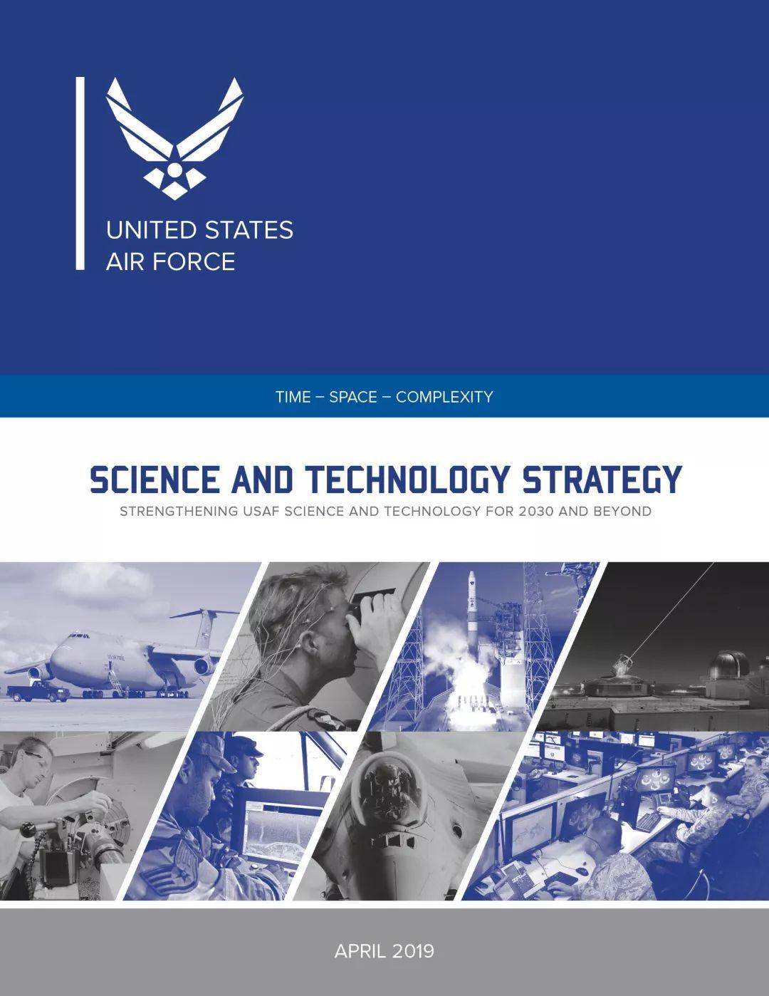 新版《美空军科技战略》(全文)