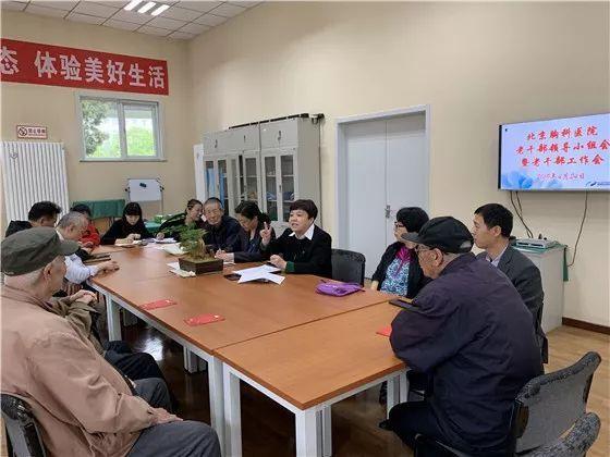 北京胸科医院召开2019年老干部领导小组会暨老干部工作会