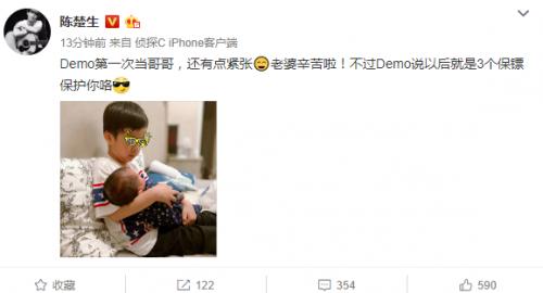 陈楚生宣布二胎得子喜讯 告白老婆:辛苦啦