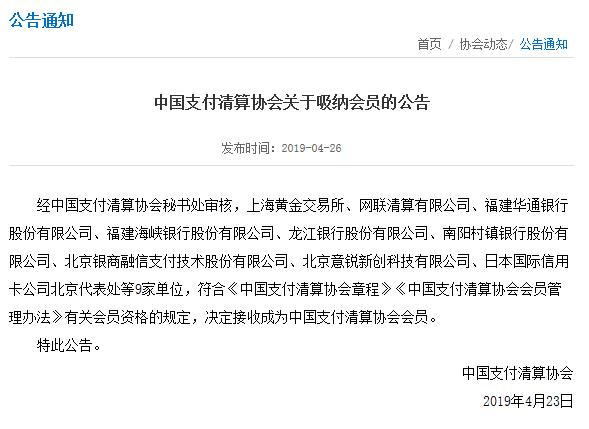 网联、JCB、意锐新创等9家机构成为中国支付清算协会会员单位