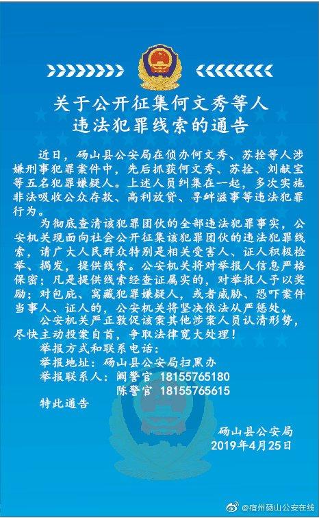 砀山县公安局公开征集何文秀等人违法犯罪线索