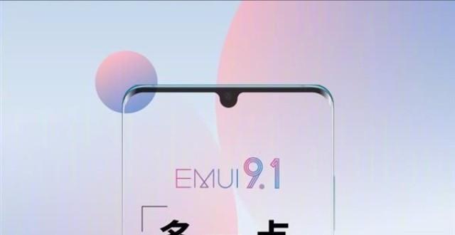 华为EMUI9.1隐藏5大逆天黑科技!现在知道,还不算太晚