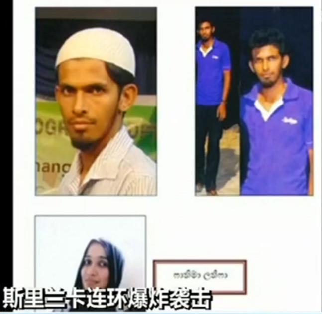 斯裡蘭卡警方公佈連環爆炸襲擊案六名在逃嫌疑人照片_西裡塞納