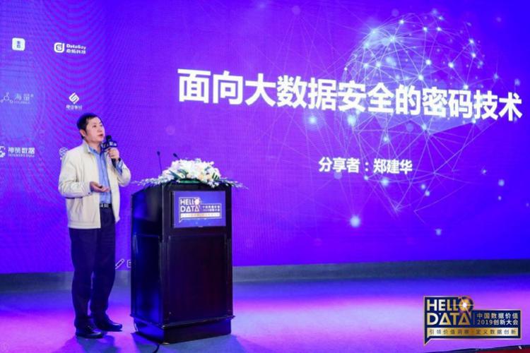 中科院院士郑建华:大数据安全仍处于积极研究,但不成熟的阶段