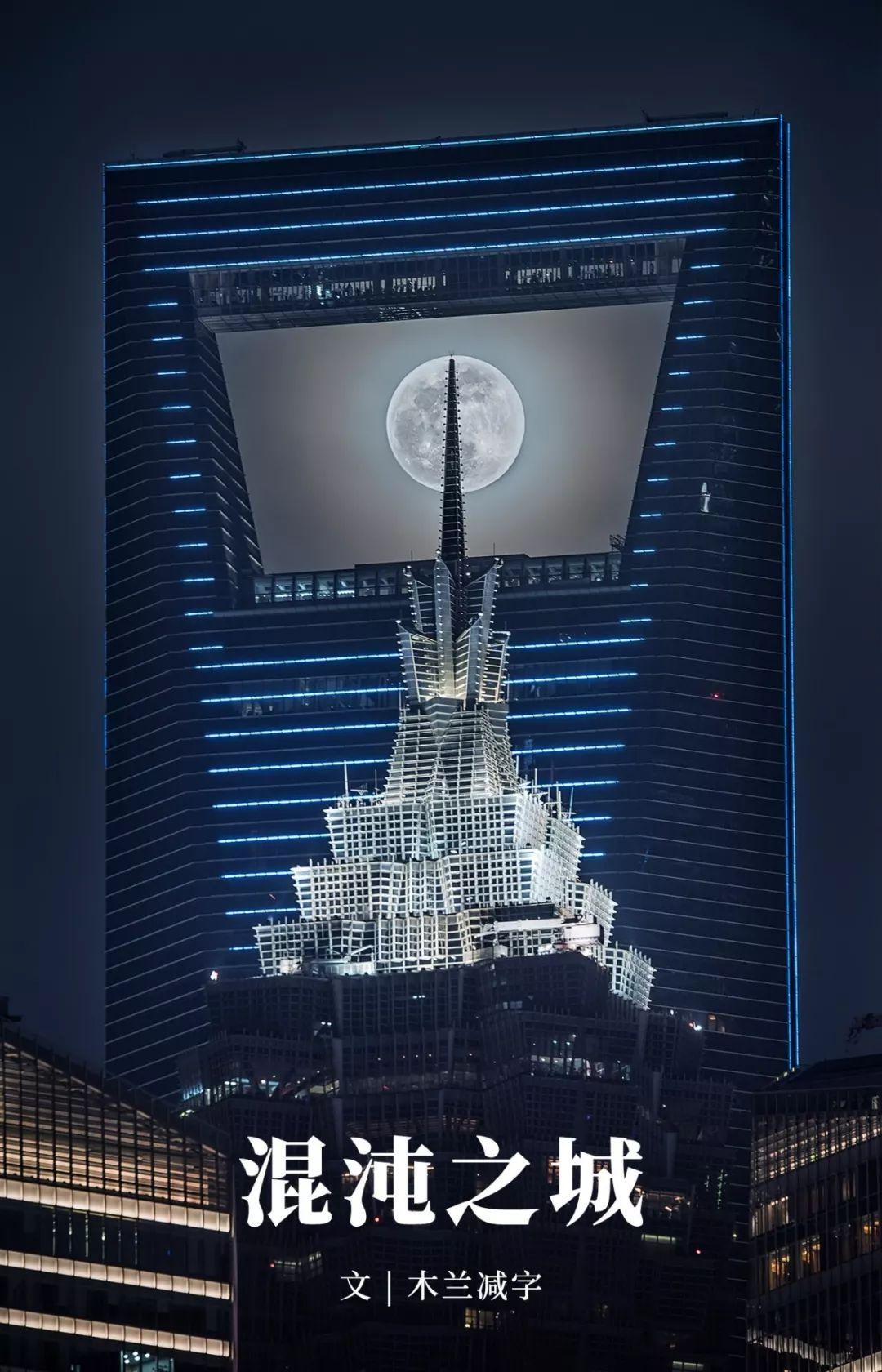 上海的魔性在哪里?