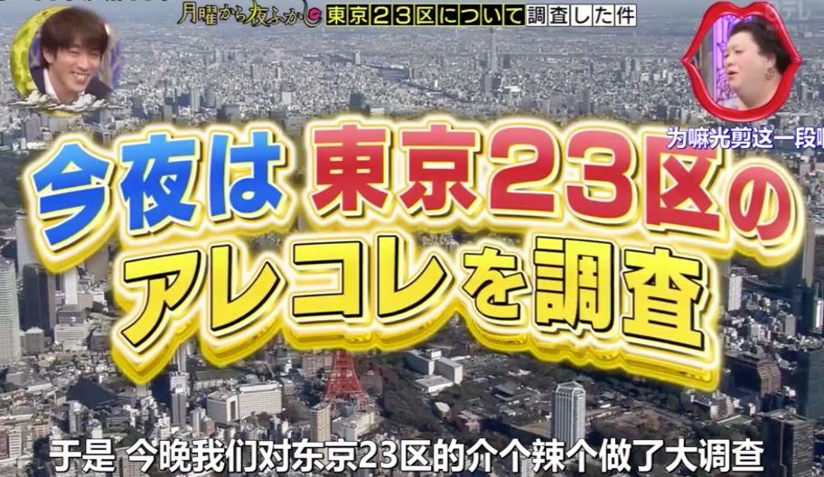 月曜夜未央 | 最精彩下饭综艺,就是这档日本版《康熙来了》!(图3)